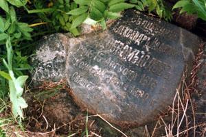 Надгробный камень с могилы деда автора дневника, священника Александра Добромыслова (1818-1899)