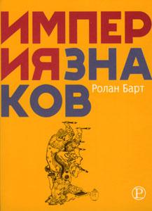 Империя знаков. Ролан Барт
