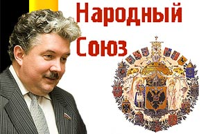 За Русскую Россию!