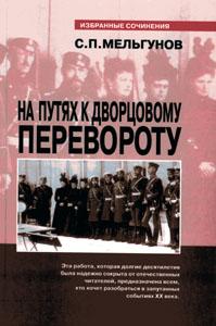 С.П. Мельгунов. На путях к дворцовому перевороту