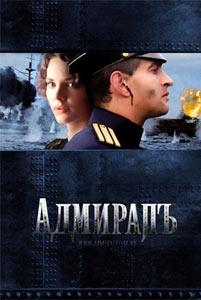 """АдмиралЪ"""