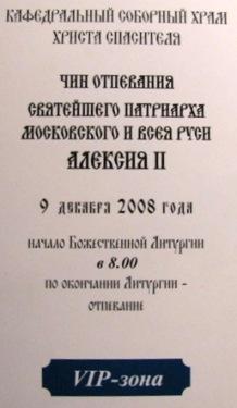 Приглашение на похороны Алексия II