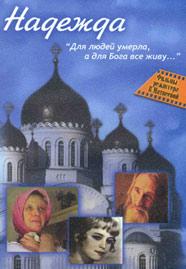 «Надежда», реж. Валентина Матвеева