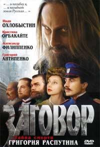 """""""Заговор"""", реж.: Станислав Либин"""