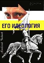 Путин. Его идеология