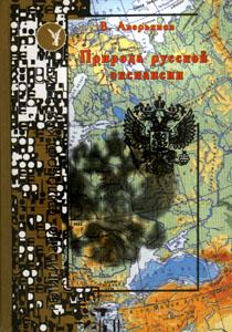 В. Аврьянов. Природа русской экспансии. М., 2003