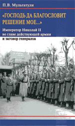 """П.Мультатули. """"Император Николай II во главе действующей армии и заговор генералов"""""""
