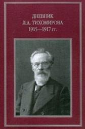 «Дневник Л.А.Тихомирова 1915 — 1917 гг.»