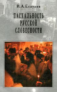 Есаулов И.А. Пасхальность русской словесности