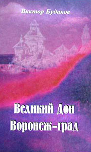 "Обложка книги Виктора Будакова ""Великий Дон. Воронеж-град"""