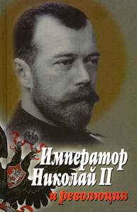 Государь Император