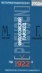 М.Е. Главацкий «Философский пароход»: год 1922-й: Историографические этюды»