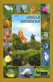 Общая биология: 10-11 кл.
