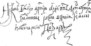 Автограф Патриарха Московского и Всея Руси Никона