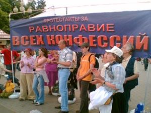 0,04% протестантов выступают за равноправие с православными, которых в России 85%