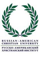 Российско-Американский Христианский Институт