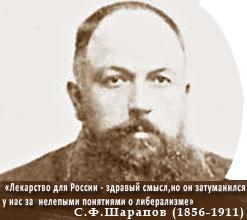 Шарапов Сергей Федорович