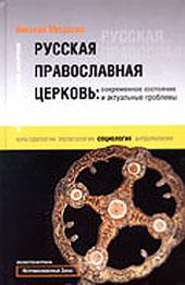 Николай Митрохин «Русская православная церковь: современное состояние и актуальные проблемы»