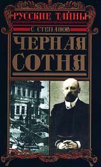 С.Степанов. Черная сотня. М., 2005