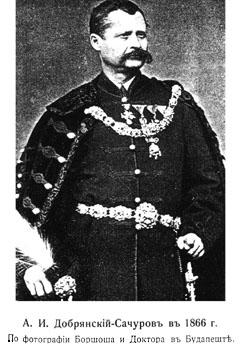 Адольф Иванович Добрянский-Сачуров
