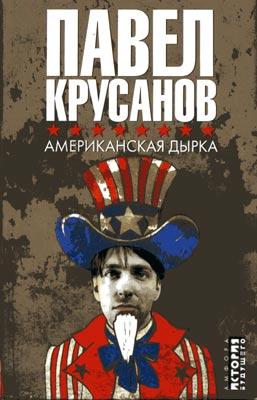 Павел КРУСАНОВ. Американская дырка