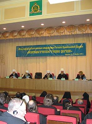 """Международная богословская конференция РПЦ """"Эсхатологическое учение Церкви"""". 14 ноября 2005г."""