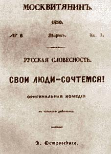 Москвитянин