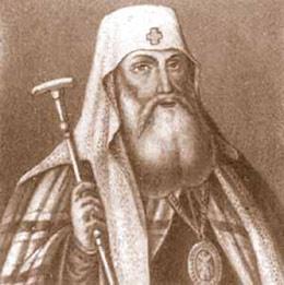 Патриарх Гермоген (правление 1606-1612)