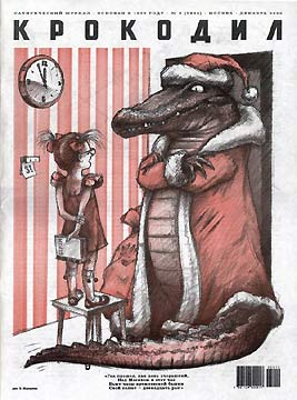Крокодил № 3