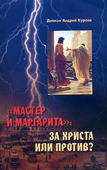 "Диакон Андрей Кураев. ""Мастер и Маргарита"": За Христа или против?"