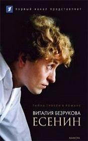 Есенин. 2005, реж. Виталий Безруков