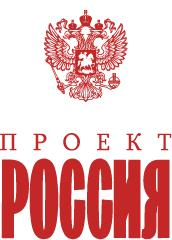 """Проект """"Россия"""""""