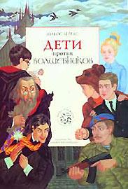 Никос Зервас. Дети против волшебников. Книга 1. М., Лубянская площадь, 2005.