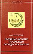 """""""Скандальная"""" книга"""