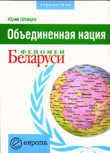 Юрий Шевцов. Феномен Беларуси