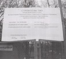 Информационный щит в Новопушкинском сквере