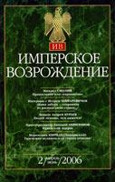 """Журнал """"Имперское Возрождение"""""""