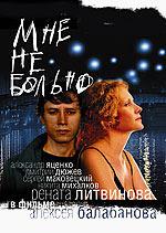 """""""Мне не больно"""", реж. А.Балабанов"""