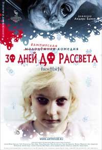"""""""Frostbiten"""": режиссер — Андерс Банке"""