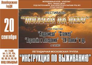 """Православный рок-фестиваль """"Погляди на небо!"""""""