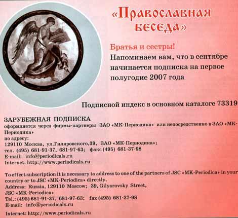 Подписка. Православная беседа.