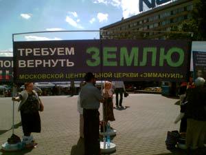 Баптисты требуют вернуть им русскую землю. Как будто она им когда-то принадлежала